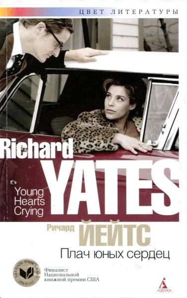Книга Ричард Йейтс Плач юных сердец