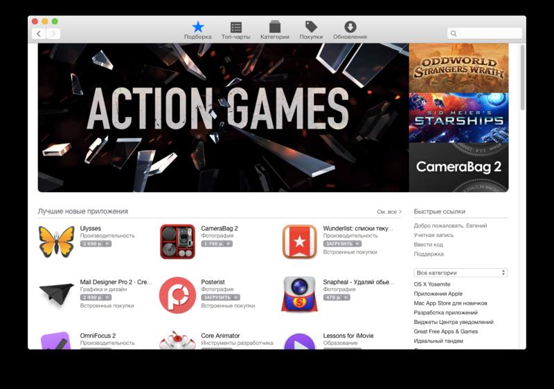 установка программ app store