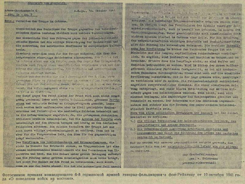 «Известия», 15 января 1942 года, приказ генерал-фельдмаршала фон-Рейхенау «О поведении войск на востоке»