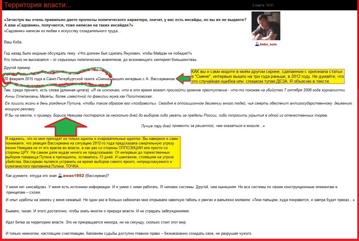 Анатолий Вассерман об угрозе жизни для лидеров оппозиции и именно Немцова со стороны самой оппозиции или, скажем, ЦРУ. февраль 2012, (2)
