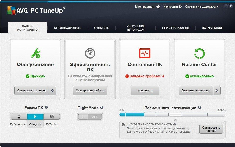 скачать tuneup utilities 2017 rus repack