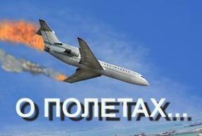 О самолетах и полетах