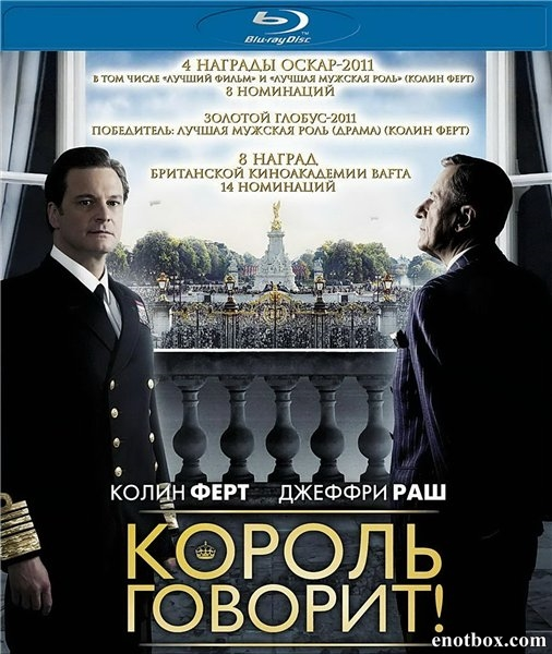 Король говорит! / The King's Speech (2010/BDRip/HDRip)