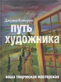 Put_hudozhnika.jpg