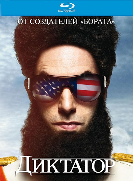 �������� / The Dictator (2012) HDRip