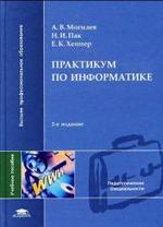 Книга Практикум по информатике - Могилев А.В. Пак Н.И. Хённер Е.К.