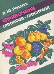 Аудиокнига Справочник садовода-любителя (Аудиокнига)