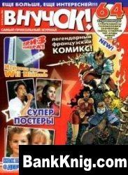 Журнал Внучок  № 14-15 2008