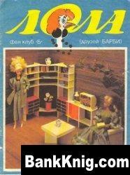 Журнал Лола №2, 1992