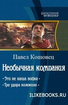 Книга Кошовец Павел - Необычная компания. Дилогия