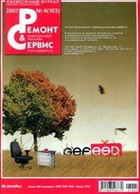 Журнал Ремонт и сервис №4, 2007