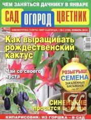 Журнал Книга Сад, огород, цветник №1 2014