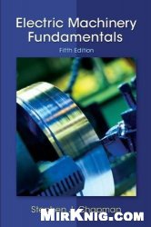 Книга Electric Machinery Fundamentals (Textbook+Solutions Manual), 5th edition