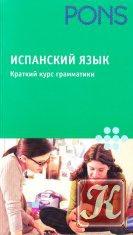 Книга Книга Испанский язык. Краткий курс грамматики.