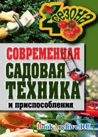 Книга Современная садовая техника и приспособления