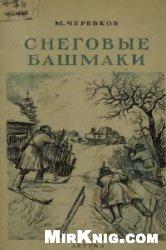 Книга Снеговые башмаки