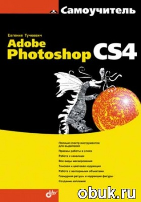 Книга Евгения Тучкевич - Самоучитель Adobe Photoshop CS4