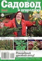 Журнал Садовод и огородник №24 2014