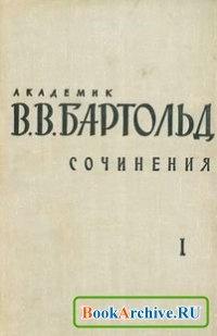 Книга Академик В.В. Бартольд. Том 1. Туркестан в эпоху монгольского нашествия.