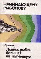 Книга Ловись рыбка, большая на маленькую