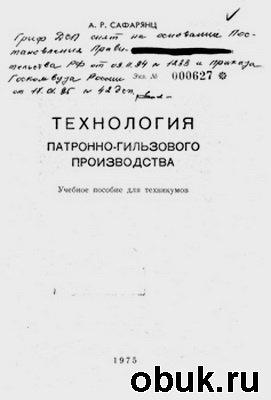 Книга Технология патронно-гильзового производства