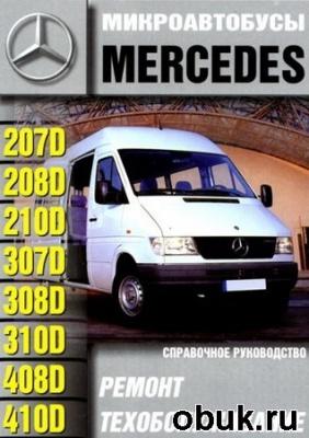 Книга Mercedes-Benz 207D, 208D, 210D, 307D, 308D, 310D, 408D, 410D. Руководство по ремонту, эксплуатации и техническому обслуживанию
