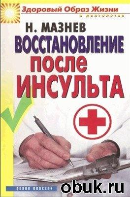 Книга Восстановление после инсульта