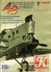 Авиация и время №3 2007