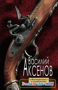 Книга Вольтерьянцы и вольтерьянки (Аудиокнига).