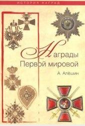 Книга Награды Первой мировой