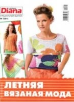 Журнал Маленькая Diana. Спецвыпуск № 7 2013 Летняя вязаная мода jpg 30Мб