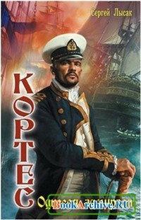 Кортес. Одиссея адмирала.