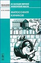 Книга Философия киников
