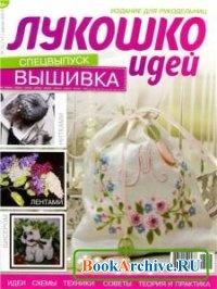 Журнал Лукошко идей №7c 2013. Спецвыпуск. Вышивка.