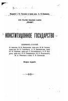 Книга Конституционное государство. Сборник статей pdf 10,9Мб
