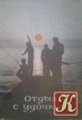 Книга Отдых с удочкой: Книга для рыболова-любителя