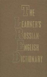 Русско-английский учебный словарь