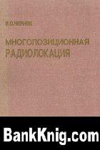 Книга Многопозиционная радиолокация djvu 8,8Мб