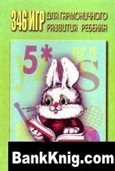 Книга 346 игр для гармоничного развития ребенка pdf 14,2Мб