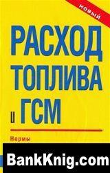 Книга Расход топтива и ГСМ djvu 10Мб