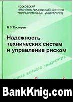 Книга Надежность технических систем и управление риском pdf 29,4Мб