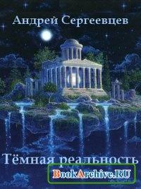Книга Тёмная реальность.