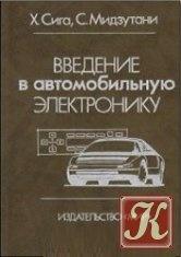 Книга Введение в автомобильную электронику