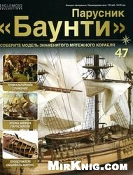 Журнал Парусник «Баунти» №47 2012