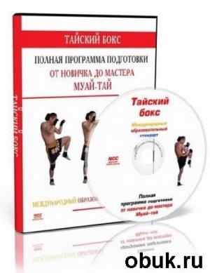 Книга Тайский бокс. Полная программа подготовки (обучающее видео)