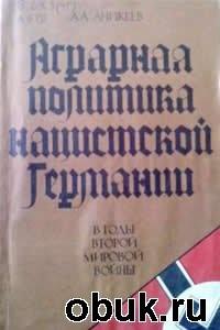 Книга Аникеев А.А. - Аграрная политика нацистской Германии в годы Второй мировой войны
