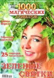 Журнал 1000 магических советов №11 2012