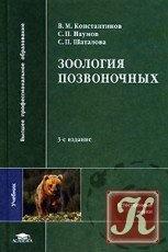 Книга Зоология позвоночных