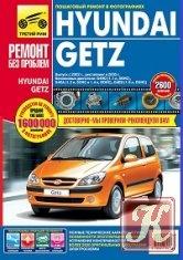 Книга Hyundai Getz: Руководство по эксплуатации, техническому обслуживанию и ремонту