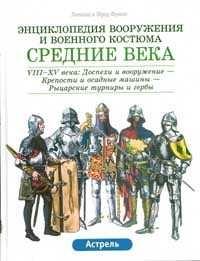 Энциклопедия вооружения и военного костюма. Средние века (VIII - XV).